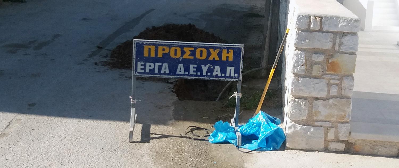 maintenance ΔΕΥΑ Πάρου