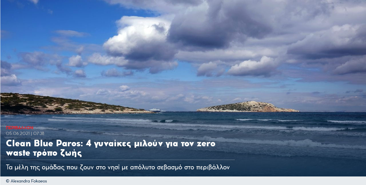 Clean Blue Paros: 4 γυναίκες μιλούν για τον zero waste τρόπο ζωής